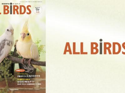 愛鳥家専門誌 ALL BIRDS(オールバード)2015年5月号