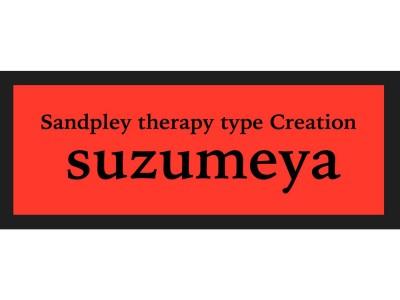 suzumeya2