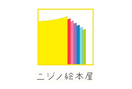 ニジノ絵本屋
