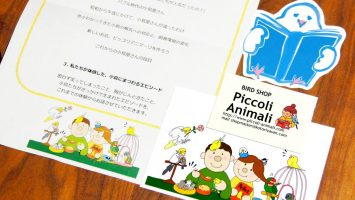 第二回トリハ展プレイベント『ピッコリアニマーリの小噺集』