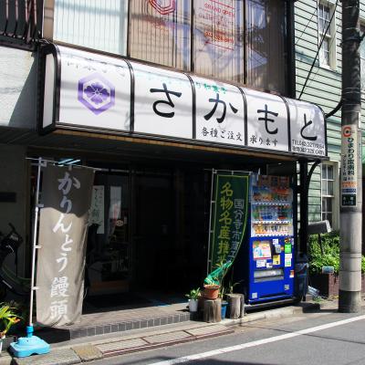 第三回トリハ展 参加店紹介:御菓子司さかもと