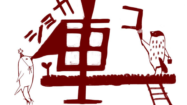 第三回トリハ展参加:ショカ庫さん