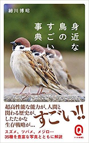 身近な鳥のすごい事典 (イースト新書Q)』(細川博昭 著)