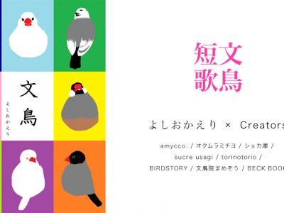 第五回トリハ展:企画展示「文鳥短歌(よしおか えり) × Creators コラボレーション」