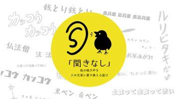 第五回トリハ展:企画展示「聞きなし」